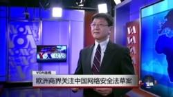 VOA连线:欧洲商界关注中国网络安全法草案