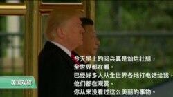 VOA连线:白宫证实:中国要求川习不开记者会,美方照办