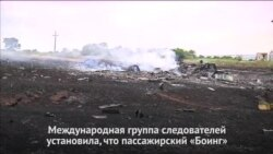 Малазийский Боинг MH 17 сбит российской ракетой