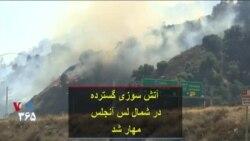 آتش سوزی گسترده در شمال لس آنجلس مهار شد