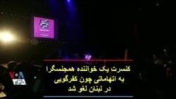 کنسرت یک خواننده همجنسگرا به اتهاماتی چون کفرگویی در لبنان لغو شد