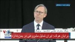 نسخه کامل سخنرانی نماینده ویژه وزارت خارجه آمریکا در امور ایران درباره حمایت تسلیحاتی تهران