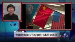 VOA连线:两名日本人在中国以间谍罪名被捕