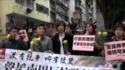 "VOA连线:南方周末2014新年献词盼""浴火重生"""