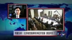 VOA连线:专家分析:北京被控阻碍非洲经济发展 原因何在?