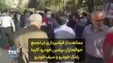 ممانعت از فیلمبرداری در تجمع حوالهداران پرشین خودرو، کارما رامک خودرو و سیف خودرو
