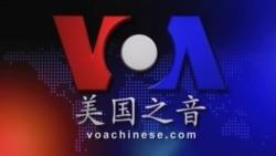VOA卫视 ( 2014年9月18日 第一小时节目)