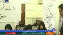 نگاه شهروندان ایرانی و سوری به انتخابات ایران