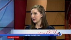 گفتگوی صدای آمریکا با یکی از سخنگویان فارسی زبان وزارت خارجه آمریکا؛ نگران سرکوب مردم هستیم