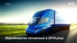Iлон Маск представив вантажівку, яка живиться електроенергією. Відео