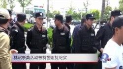 4月29日 林昭祭奠活动被特警阻扰纪实