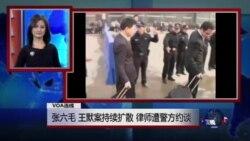 VOA连线:张六毛,王默案持续扩散,律师遭警方约谈