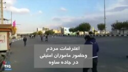 ویدیو ارسالی شما - اعتراضات مردم در جاده ساوه و حضور پر رنگ نیروهای امنیتی