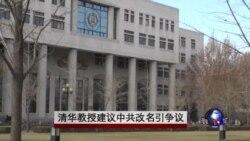 清华教授建议中共改名引争议
