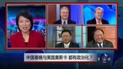 VOA卫视(2015年2月27日 焦点对话 完整版)