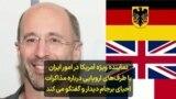 نماینده ویژه آمریکا در امور ایران با طرفهای اروپایی درباره مذاکرات احیای برجام دیدار و گفتگو میکند