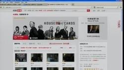 华片《廉政公署》与美剧《纸牌屋》在华热播为哪桩