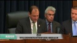 VOA连线:美国会召开听证会,关注中国在美投资