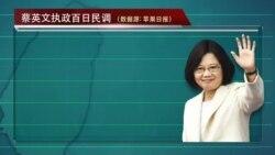 蔡英文执政百日民调