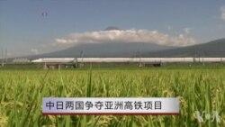 中日两国争夺亚洲高铁项目