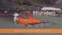 جاپان میں آگ کا تہوار