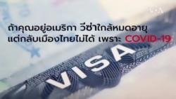 แนะคนไทยในอเมริกาวีซ่าใกล้หมดยื่นขอยืดเวลากรณีพิเศษช่วงCOVID-19