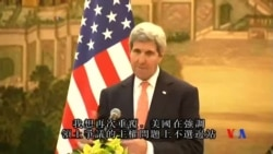 2016-01-27 美國之音視頻新聞: 克里指美中必須找到推動朝核與南中國海問題的途 徑