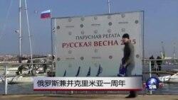 克里米亚居民调整适应俄罗斯法规