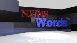 News Words: Rank