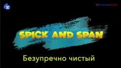 «Английский за минуту»: Spick and Span – безупречно чистый