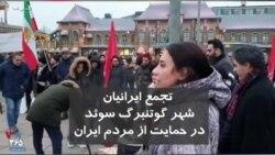 تجمع ایرانیان شهر گوتنبرگ سوئد در حمایت از مردم ایران