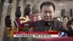 时事大家谈:邓小平剧播出,折射历史转折中的中共?