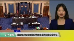 VOA连线(李逸华):美国会共和党领袖盼特朗普支持边境安全协议