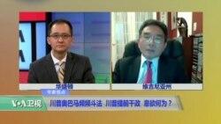 VOA连线陈奎德:川普奥巴马频频斗法,川普提前干政,意欲何为?