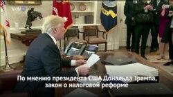Новости США за 60 секунд. 26 декабря 2017 года