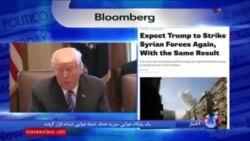 بررسی مطبوعات: واکنش دولت ترامپ به حملات شیمیایی سوریه