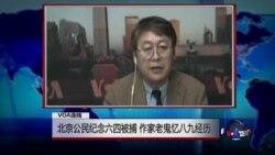 VOA连线: 北京公民纪念六四被捕 作家老鬼忆八九经历