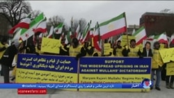 تجمع سازمان جوامع ایرانیان آمریکایی برای حمایت از اعتراض مردم ایران، مقابل کاخ سفید
