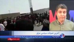 چهارمین روز تظاهرات در جنوب عراق علیه فساد دولتی