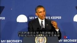 2015-05-06 美國之音視頻新聞:奧巴馬宣布促進少數族裔教育新方案
