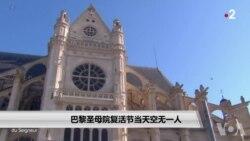 巴黎圣母院复活节当天空无一人