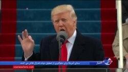 یکسالگی دولت ترامپ: تلاش برای انزوای جمهوری اسلامی ایران