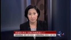 VOA卫视 (2014年10月4日 海峡论谈聚焦香港局势特别节目)