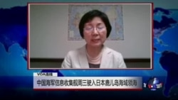 VOA连线: 中国海军信息收集舰周三驶入日本鹿儿岛海域领海