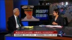 海峡论谈:美国梦典范涉间谍案 台裔美军少校泄密两岸?