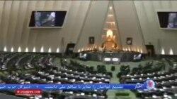 طرح جدید مجلس درباره نحوه لغو تحریمها در توافق هستهای