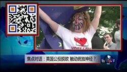 VOA卫视(2016年6月25日 第一小时节目 焦点对话 完整版(重播))