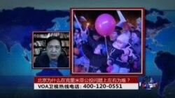时事大家谈:北京为什么在克里米亚公投问题上左右为难?