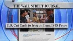 قطع کمک مالی آمريکا به عراق