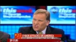 美国会议员:美国在网络战中败阵
